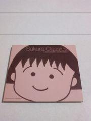 <送無>Sakura Classics国内盤\2980美品Tsukasa/ちびまる子ちゃん