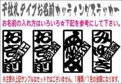 ■千社札タイプお名前カッティングステッカー2■