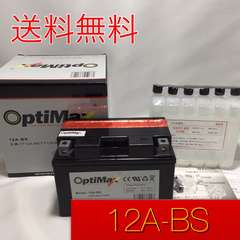 12A-BS バイクバッテリー OPTIMAX(オプティマックス) 液別