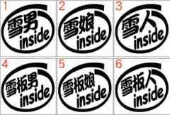 スキー・ボード系inside カッティングステッカー(6種中2選択)