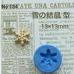 デコ型◆雪の結晶◆ブルーミックス・レジン・粘土