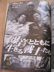 チャンプロード2007年11月山原愚威汝寿昭和派威阻車瀬谷地獄族