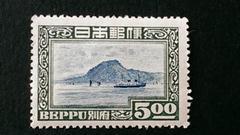 別府観光/未使用5円切手 昭和24年発行