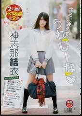 神志那結衣(HKT48)グラビア 少年チャンピオン