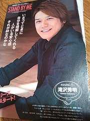 Myojo 滝沢秀明くん STAND BY ME10000字ロングインタビュー