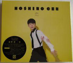 ★新品未開封★ 星野源 恋 初回限定盤 CD+DVD A5クリアファイルDtype付
