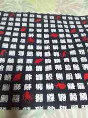☆新柄黒×魚へん漢字柄手ぬぐい36×100