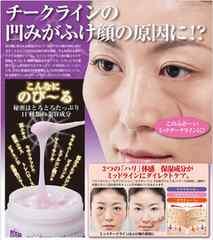送料無料■老け顔ケア 藍と紫根のミッドチークラインクリーム