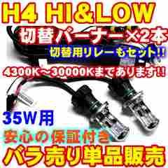 エムトラ】H4ハイロー切替HIDバーナー2本35W12V12000K