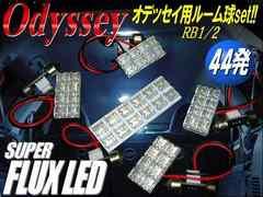 RB12オデッセイ用白色LEDルーム球セット/ルームランプ