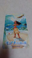 『モアナと伝説の海』ムビチケ♪送料込