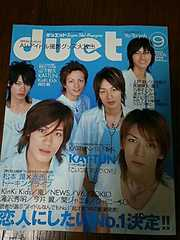 【duet*2005/9月号】KAT-TUN☆【ジャニーズ 雑誌】
