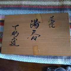 木箱入り 夫婦湯呑茶碗