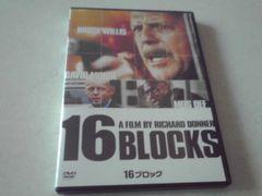 16BLOKSブロック