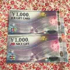 JCB 商品券 ギフトカード 1000円分 ポイント消化