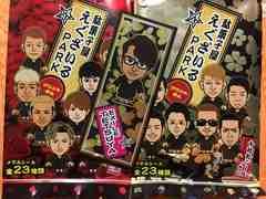♪駄菓子屋えぐざいる2015♪千社札シール☆TETSUYA☆