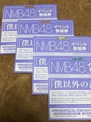 NMB48「僕以外の誰か」握手券4枚