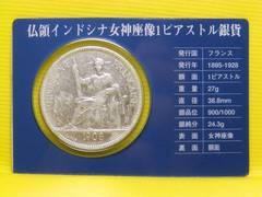 女神座像銀貨  仏領インドシナ