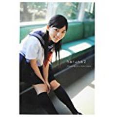■『川口春奈 写真集 haruna2』美人アイドル