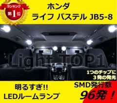JB5-8 ライフパステル[H20.11〜H22.10] 用LEDルームランプセットSMD