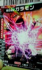 大怪獣バトルキラ隕石怪獣ガラモン