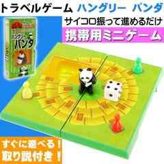 トラベルゲーム ハングリー パンダ サイコロ振って遊ぶ Ag041