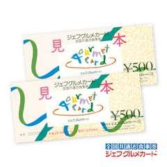 ジェフグルメカード 500円×2枚 1,000円分 加盟店リスト付き
