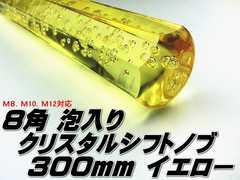 クリスタルシフトノブ アクア 八角300mm黄 イエロー
