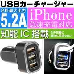 3連 USBカーチャージャー シガーソケット 最大5.2A出力 as1827