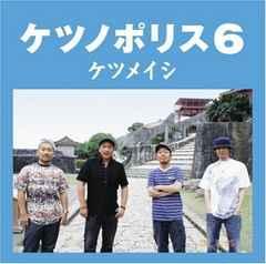 《ケツメイシ》ケツノポリス6 RYOJI 大蔵 DJ KOHNO HIP HOP