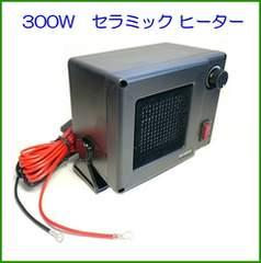 高出力12V用 300W 最強!!セラミックヒーター