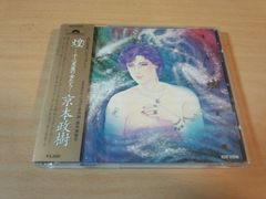 京本政樹CD「煌 十二星座の女たち」里中満智子 廃盤●