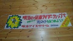 昭和レトロ 明治 仮面ライダー アイス カップ のぼり ポップ