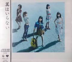 AKB48「翼はいらない」劇場盤 CD