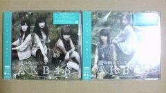 AKB48 風は吹いている 初回限定盤 TYPE A+Bセット 即決