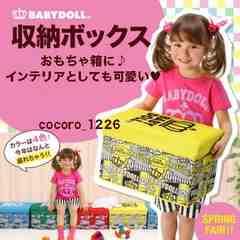 新品BABYDOLL☆ノベルティ 収納ボックス イエロー ベビードール おもちゃ箱