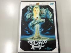 ネバーエンディング・ストーリー DVD