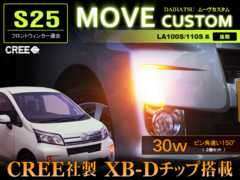 ムーヴカスタム LA100S 後期 フロントウインカー CREE LED 30W効率 S25 2個セット