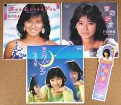 石川秀美・シングルレコード3枚