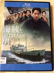 中古Blu-ray☆海賊とよばれた男☆岡田准一☆