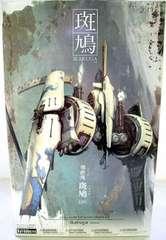 飛鉄塊 斑鳩 [白] 1/144スケールプラモデル