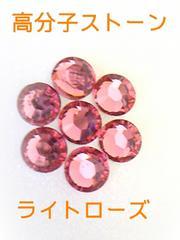 お買い得♪超高品質★高分子結晶ストーン☆500粒2�_ライトローズ