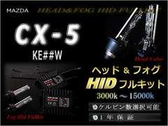 CX-5 KE##W /ヘッド&フォグHIDセット/1年保証