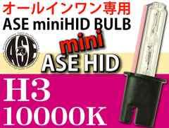 ASE HIDバーナーH3 35W10000Kオールインワン用1本 as9013bu10K