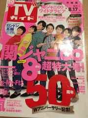 TVガイド 2012年8/11→17 関ジャニ∞ 切り抜き