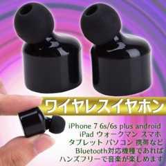 bluetooth4.2 ワイヤレスイヤホン 黒 ハンズフリー