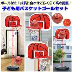 子ども用バスケットゴールセット ミニバスケット ボール付き