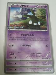 ヤブクロン 135/BW-P ポケモンカードゲームジム★チャレンジ 3枚セット