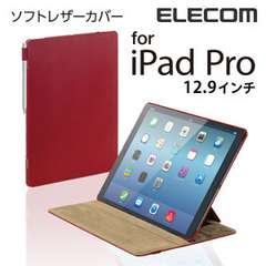 ☆ELECOM iPad Pro12.9用 ソフトレザーカバー(4アングル) レッド