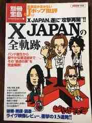 X JAPANの全軌跡 YOSHIKI hide TOSHI エックスジャパン PATA